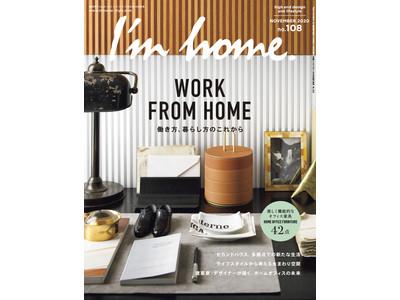 """職住近接の住まいや、多拠点での新しい生活でかなえる""""自分らしい生き方""""― 雑誌「I'm home. no.108 2020 NOVEMBER」が発売"""