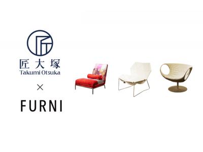 高級インテリアEC「FURNI」に、日本を代表する高級インテリアセレクトショップ「匠大塚」が出店開始します。