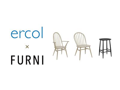 ラグジュアリーインテリアプラットフォーム「FURNI」に、英国を代表する老舗家具ブランド「ERCOL(アーコール)」日本総代理店「ダニエル」が出店開始。