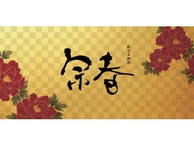 名古屋駅に、江戸時代の偉人・徳川尾張藩7代藩主「徳川宗春」の名を店名とした新日本料理店「宗春」、誕生。