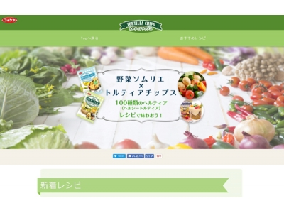 株式会社湖池屋 × 野菜ソムリエ100人トルティアチップス レシピサイト野菜ソムリエ26人が追加発表
