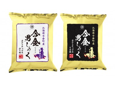 予約数10,000超(前年約2倍)のオンラインショップ限定商品に続き「今金男しゃく」を使用した「KOIKEYA PRIDE POTATO」が登場