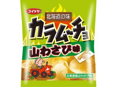 北海道から日本全国へ「カラムーチョチップス 山わさび味」地域限定カラムーチョが全国展開へ