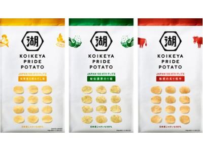 第57回ジャパンパッケージングコンペティション KOIKEYA PRIDE POTATO 経済産業大臣賞を受賞