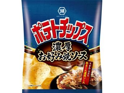 日本人のソウルフードをお手軽に「ポテトチップス 濃厚お好み焼ソース」あまくち濃厚ソースが決めて