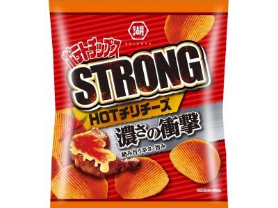 衝撃の濃さ!辛さ!旨さ!ポテトチップス STRONGシリーズHOTチリチーズが新登場
