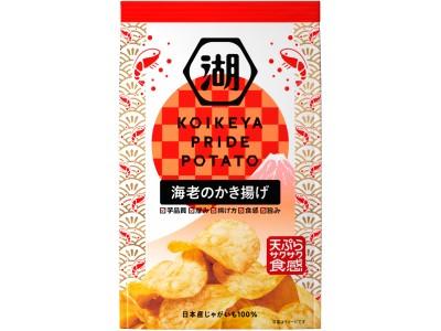 """伝統と革新の技""""天ぷらサクサク食感""""第二弾KOIKEYA PRIDE POTATO海老のかき揚げ桜海老と甘海老の濃厚な旨み広がる まるでかき揚げのような食べ心地"""