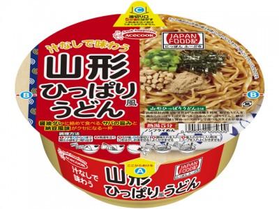 JAPAN(にっぽん) FOOD(ふーど)記(き) 山形ひっぱり風うどん 新発売