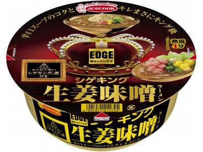 EDGE シゲキング 生姜味噌ラーメン 新発売