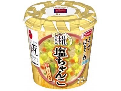 スープはるさめ 糀仕立ての塩ちゃんこ 新発売