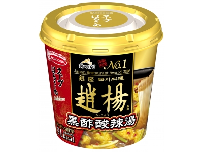 エースコック (コンビニ限定)スープはるさめDelicious(デリシャス)趙楊(ちょうよう)監修 黒酢酸辣湯 新発売