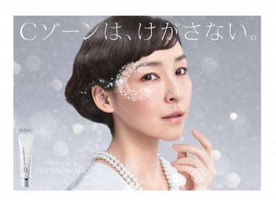「DHC ザ スノー ショット」新発売と新TV-CMに女優『麻生久美子さん』起用のお知らせ