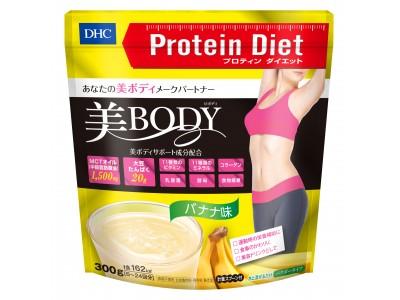 「DHCプロティンダイエット」から美ボディサポート成分配合『プロティンダイエット 美Body』新発売のお知らせ