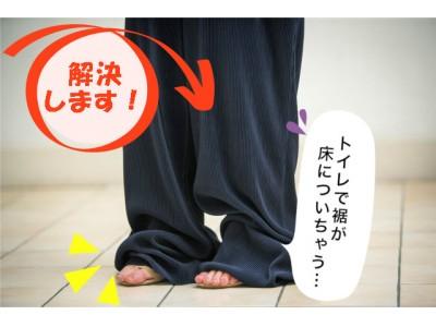 猛暑でもトイレでガウチョの裾は汚さない!DHCから「ガウチョ用ラクペチ(ひんやり)」を新発売!