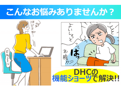 """お腹のプヨ肉、股汗のお悩みはDHCの新作""""機能ショーツ""""でケア!"""