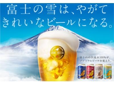 DHCから本格クラフトビールが缶で新登場!