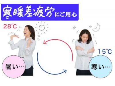 朝晩と日中の『寒暖差』をDHCの新作インナーで対策!
