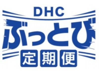 全国7カ所の高級旅館・ホテルにご招待!「DHCぶっとび定期便」1周年記念キャンペーンのお知らせ
