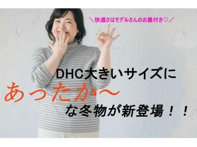 DHCのファッション&インナーウェアに大きいサイズの新作が登場!!
