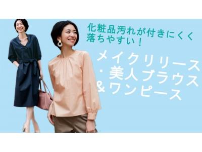 化粧品汚れがきれいに落ちる洋服登場!DHCの新商品『メイクリリース』シリーズ