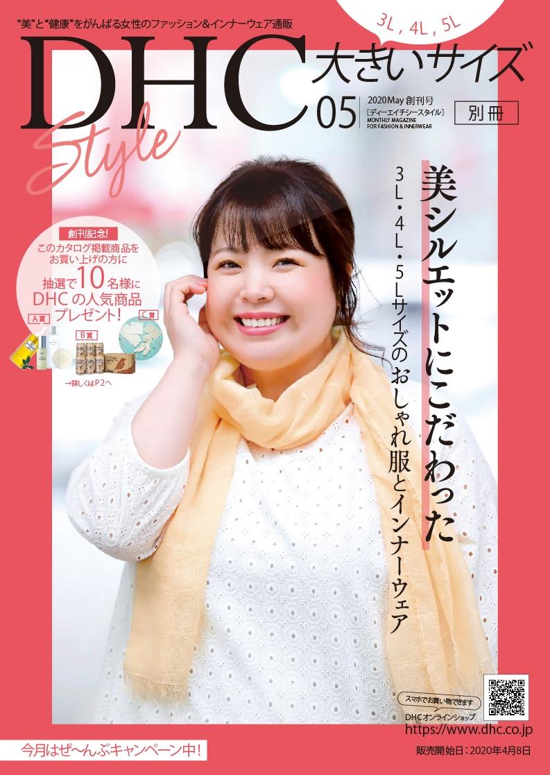 新カタログ「DHC Style大きいサイズ」(3L・4L・5L)が創刊!
