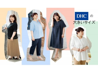 DHCの「大きいサイズ」ファッション・インナーウェアに新作続々!
