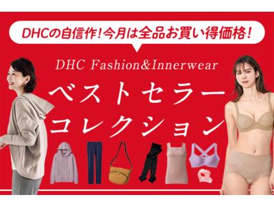 期間限定! DHCファッション&インナーウェアのベストセラーコレクションが全品お買い得に!!