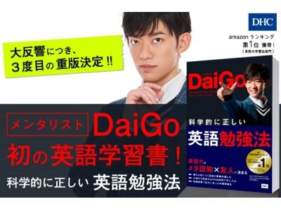 英語学習法に新常識!メンタリストDaiGo初の英語学習書「科学的に正しい英語勉強法」  (DHC刊)が重版出来!
