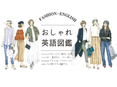 「FASHION×ENGLISH おしゃれ英語図鑑」が全国の書店・オンライン書店で発売!