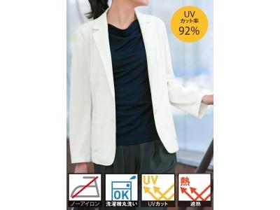 【DHCファッション】まるで木陰にいるような涼しさの『熱を遮る・イージーケアジャケット』を新発売!