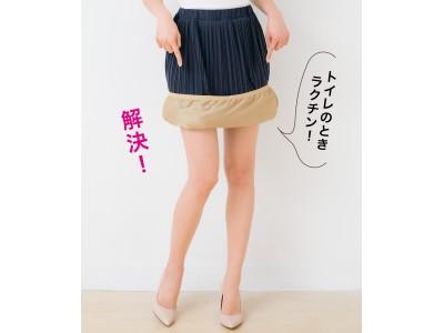 """【DHCインナーウェア】""""トイレに裾がついちゃう""""問題を解決!「スカート用ラクペチ」を新発売"""