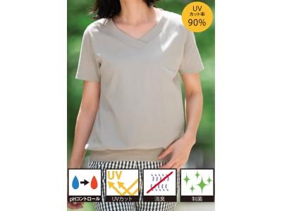 【DHCファッション】生地を弱酸性に保つ『肌をいたわるVネックカットソー(pHコントロール)』を新発売!