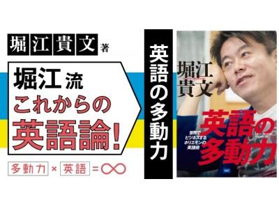 堀江貴文 最新刊! 世界でビジネスするホリエモンの英語術「英語の多動力」