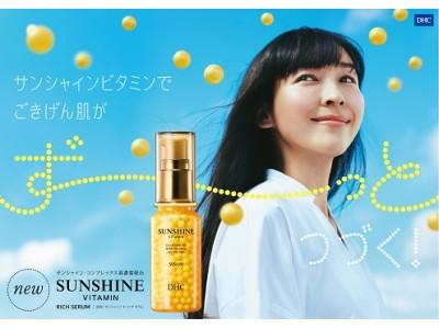 「DHC サンシャイン ビタミン シリーズ」新発売と新TV-CMに女優『麻生久美子さん』起用のお知らせ