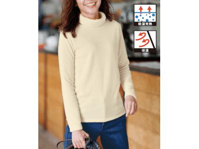 【DHCファッション】ふんわりやわらかく身体を包み込む『マジックエア・タートルネック裏起毛カットソー』を新発売