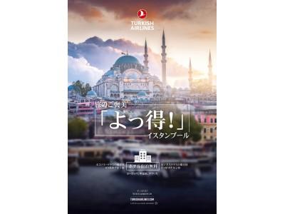ターキッシュ エアラインズ、「よっ得!イスタンブール」プロジェクトを導入後、21,000名の乗り継ぎ客にイスタンブール独自の魅力を紹介