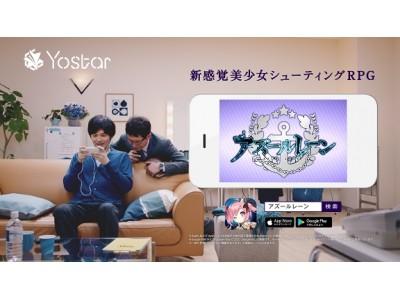 アプリゲーム「アズールレーン」CMに林遣都さん、木下ほうかさんが登場!12月9日からのオンエア開始を記念して、Sレアキャラ「時雨」が期間限定でもらえるキャンペーンを実施中!