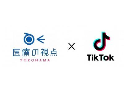 TikTok、横浜市と全国初となる連携協定締結、プラットフォームを活用した新たな医療広報を提案