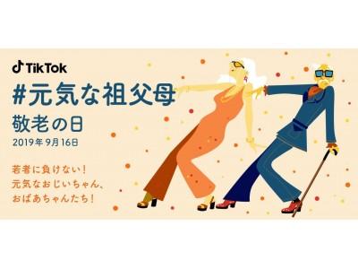 「TikTok」、敬老の日に新たなチャレンジ!「#元気な祖父母」チャレンジ