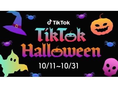 TikTok で、あなたのハロウィンを見つけよう!TikTokハロウィン、10月11日~31日開催!今年は日本最大級のハロウィンイベント『カワサキ ハロウィン』とTikTokがコラボ!