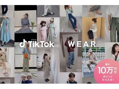 TikTokとWEAR、初のコラボキャンペーンを実施。最大10万円分のZOZOポイントをプレゼント!~TikTokとWEARに「#春夏コーデ」を投稿し、ファッションを楽しもう!~