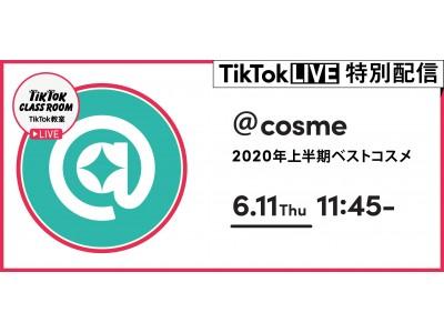 @cosmeベストコスメアワード2020 上半期新作ベストコスメをTikTok LIVEにて生配信!