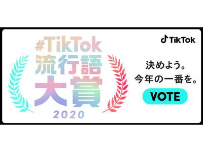 #TikTok流行語大賞2020、ノミネート30選発表! 12/6開催のTikTokクリエイターの祭典「TikTok CREATOR'S LAB. 2020」にて大賞発表!