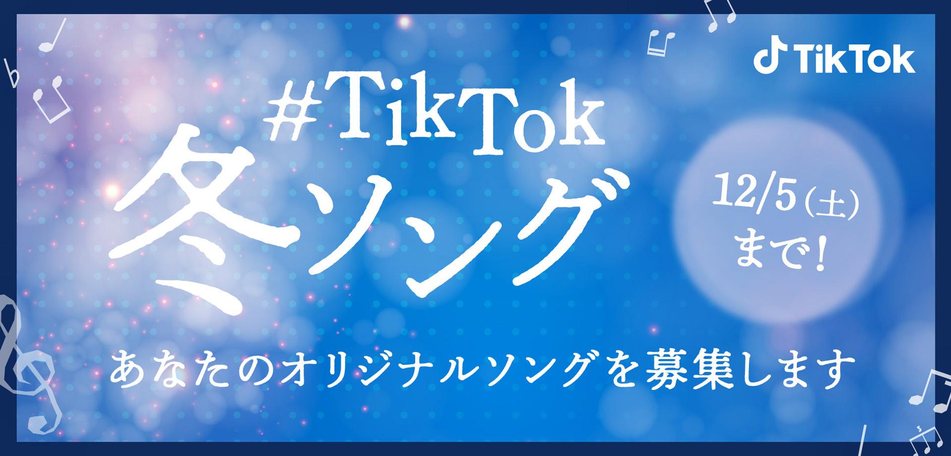 この冬、TikTokから新たな名曲が誕生!?TikTokがオリジナル冬ソングを募集する「#TikTok冬ソング」開催!