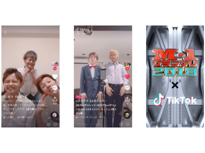 """『TikTok』が「M-1 グランプリ 2018」連動特別企画""""だれでもM-1チャレンジ""""を始動!"""