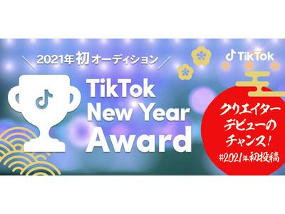TikTok、2021年初のオーディション「#2021年初投稿 ~TikTokニューイヤーアワード~」開催!新年初投稿でお年玉やクリエイターデビューのチャンスをGET!