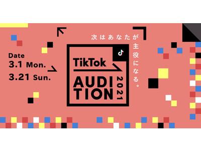 今年もTikTokからスターを発掘!「#TikTokオーディション2021」開催!