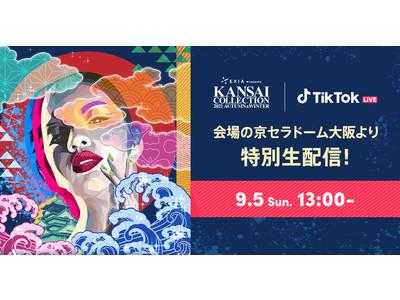 TikTok LIVEで、関西コレクション2021 A/W生配信!