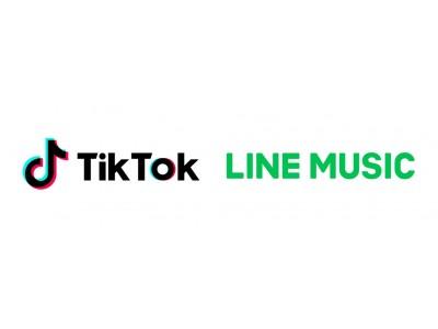 TikTokとLINE MUSICがシームレスな音楽体験を強化 人気楽曲がフルソングで聞けるように動画と音楽の流行を繋ぐ新しいユーザー体験を提供