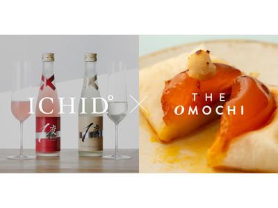 """絶滅寸前の伝統製法でつくる究極の餅「THE OMOCHI」が""""OMOTENASHIセレクション金賞受賞""""世界に選ばれた贅沢スパークリング酒「ICHIDO」とコラボレーション"""